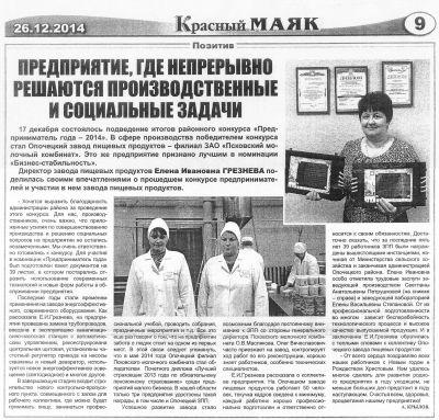 """17 декабря 2014 года состоялось подведение итогов районного конкурса """"Предприниматель года"""""""
