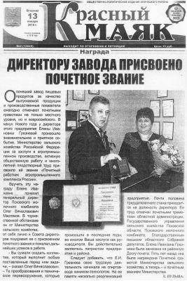 В канун Нового года у директора предприятия Елены Ивановны Грезневой произошло знаменательное и приятное событие.